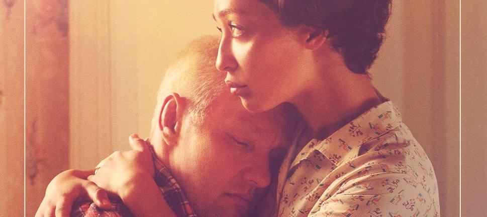 Trailer: Loving